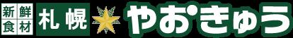札幌やおきゅう(有限会社ヤクワ)